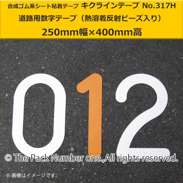 キクライン317H数字テープ250-400