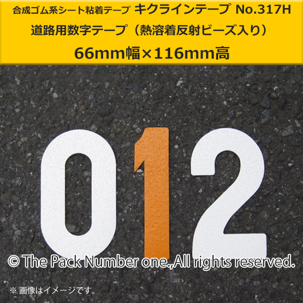 キクライン317H数字テープ66-116