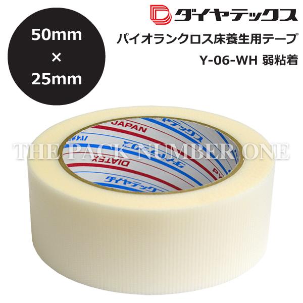 ダイヤテックス パイオランクロス床養生テープ Y-06-WH