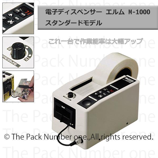 電子ディスペンサー エルム M-1000