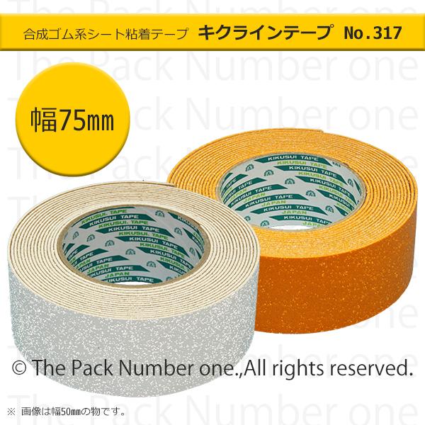 キクライン No.317 幅75mm
