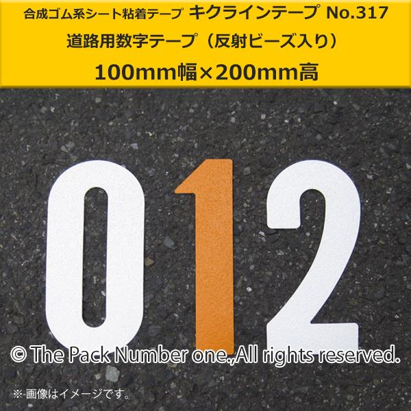 キクライン317数字テープ100-200