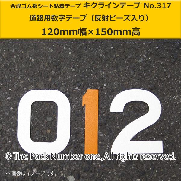 キクライン317数字テープ120-150