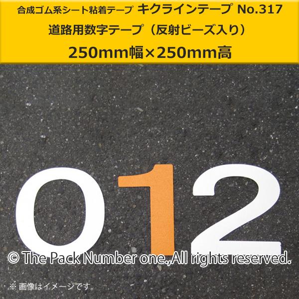 キクライン317数字テープ250-250