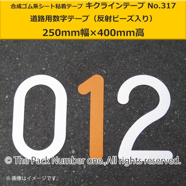 キクライン317数字テープ250-400