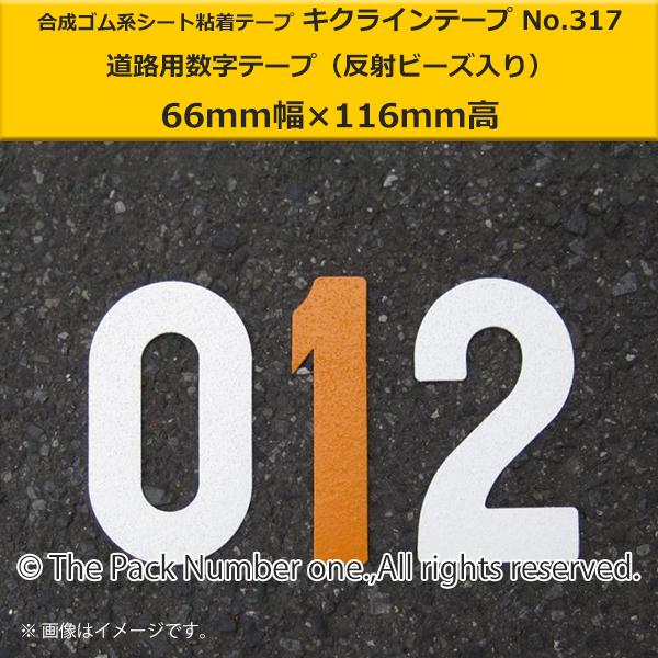 キクライン317数字テープ66-116