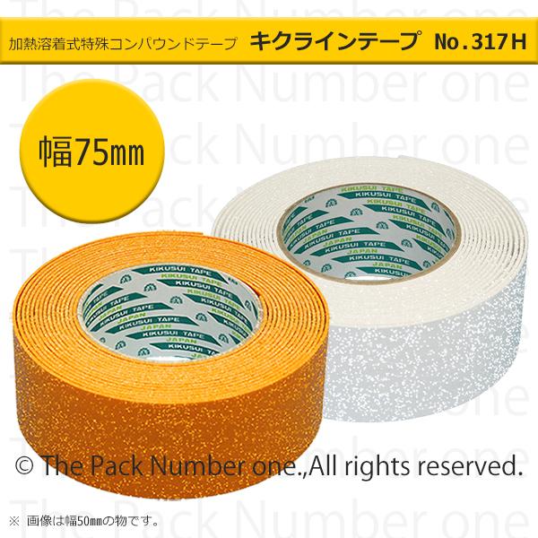 キクライン No.317H 幅75mm