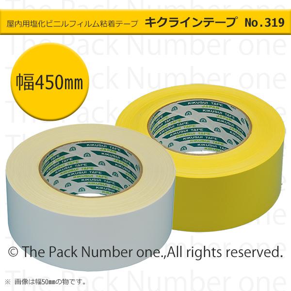 キクライン No.319 幅450mm