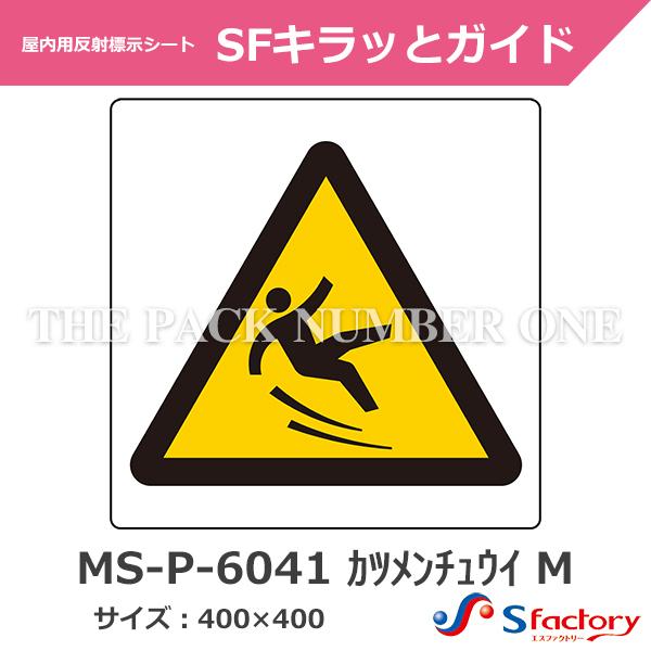 路面・壁面用 安全・案内標示シート
