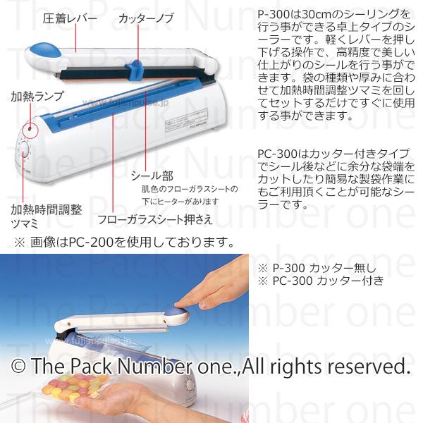 富士インパルス 卓上型 手動 シーラー P-300 and PC-300 共通2