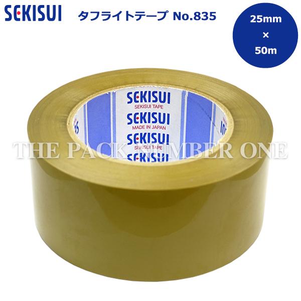 セキスイテープ835