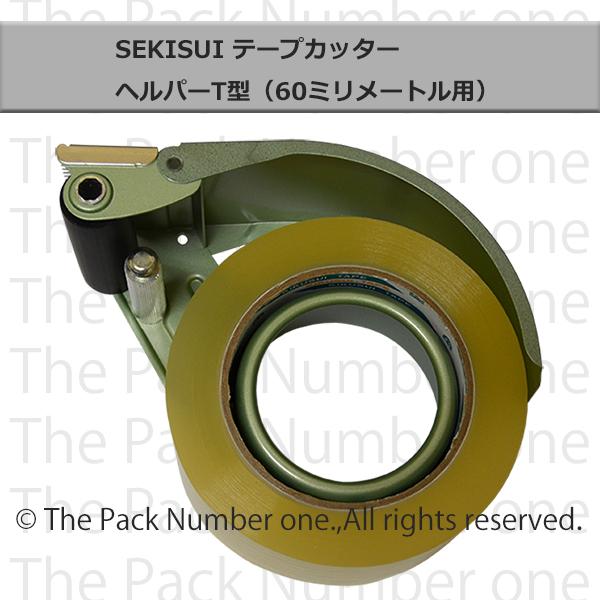 テープハンドカッター ヘルパーT型 60mm用(金属製)