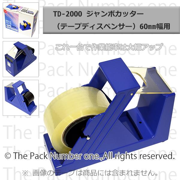 テープディスペンサー 60mm幅以下用 (ジャンボカッター)