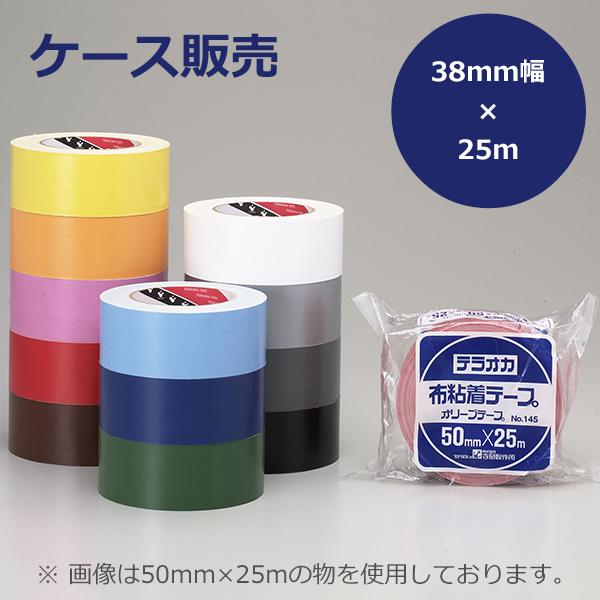 寺岡製作所 オリーブテープNO.145(色物)
