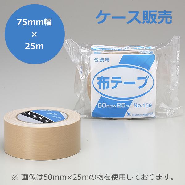 寺岡製作所 包装用テープNO.159