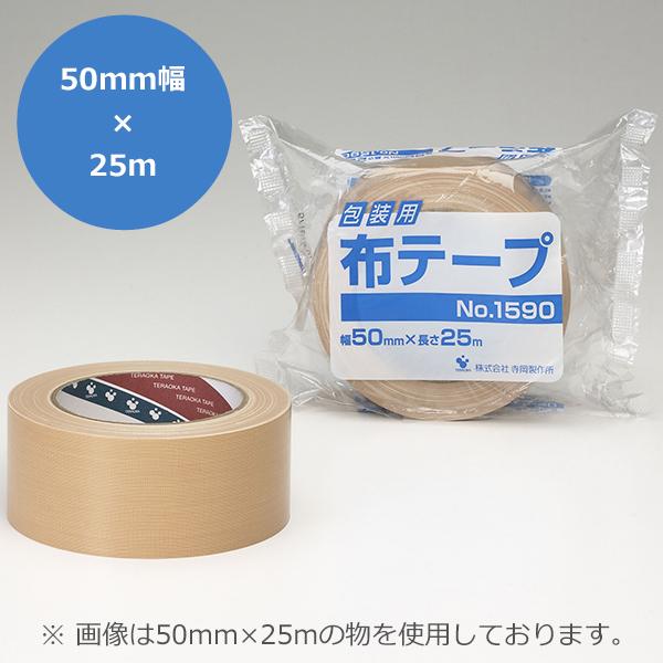 寺岡製作所 包装用テープNO.1590