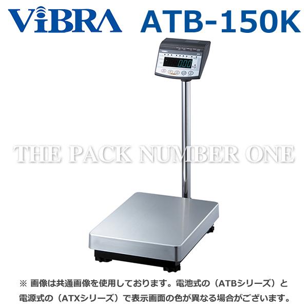 電子台はかりATB-150K