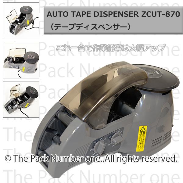 テープディスペンサー ヤエス ZCUT-870(1)