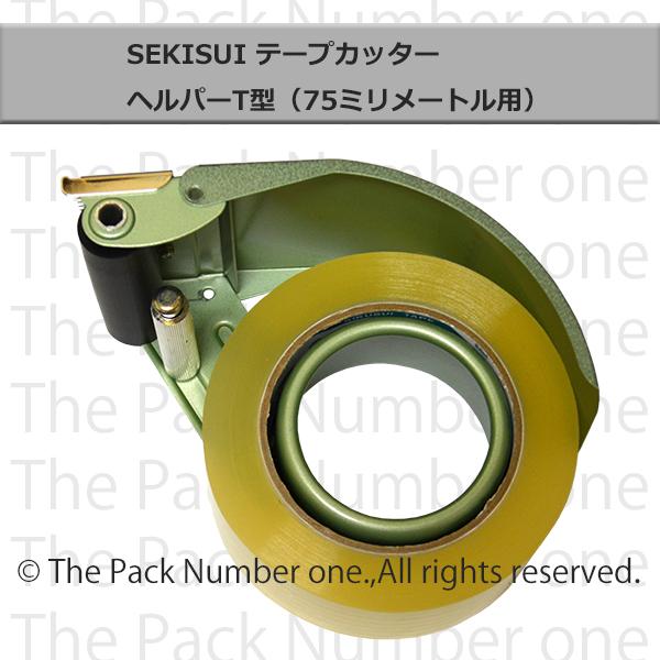 テープハンドカッターヘルパーT型 75mm用(金属製)