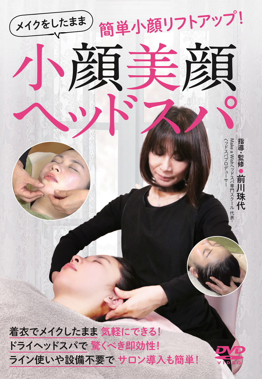 DVD 小顔美顔ヘッドスパ