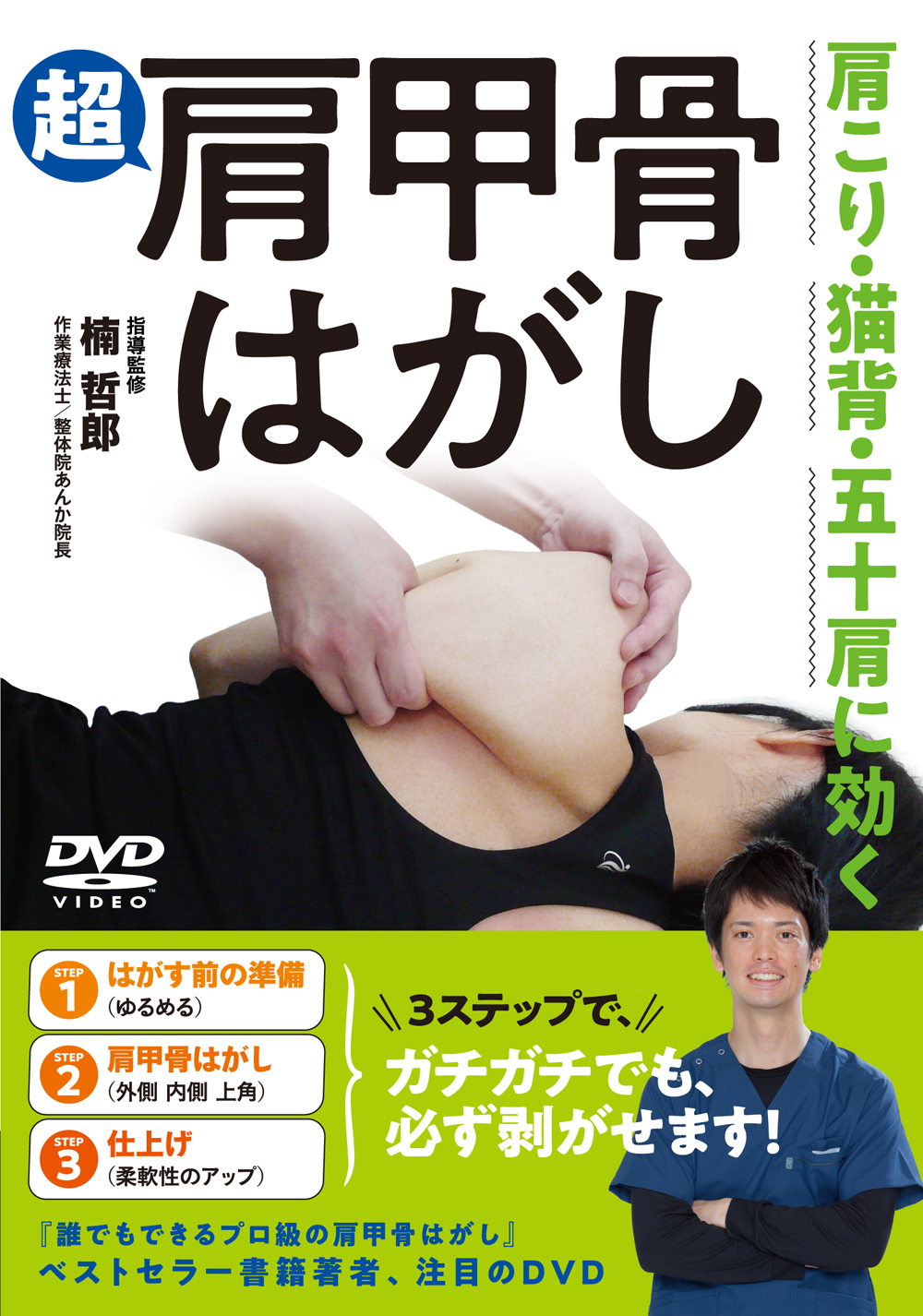 DVD 超肩甲骨はがし