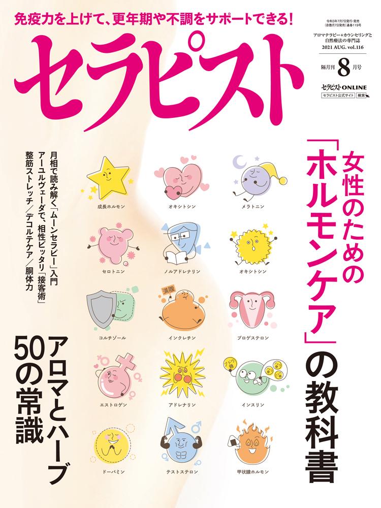 セラピスト2021年 8月号(7月7日発売)