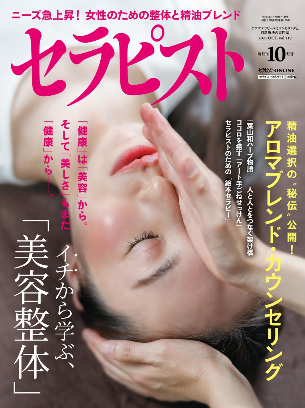 セラピスト2021年 10月号(9月7日発売)