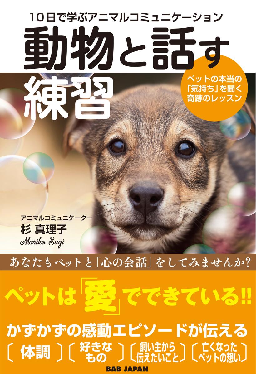 書籍 10日で学ぶアニマルコミュニケーション 動物と話す練習