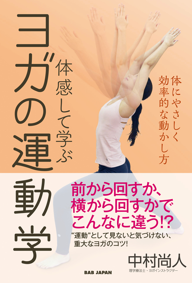 書籍 体感して学ぶ ヨガの運動学