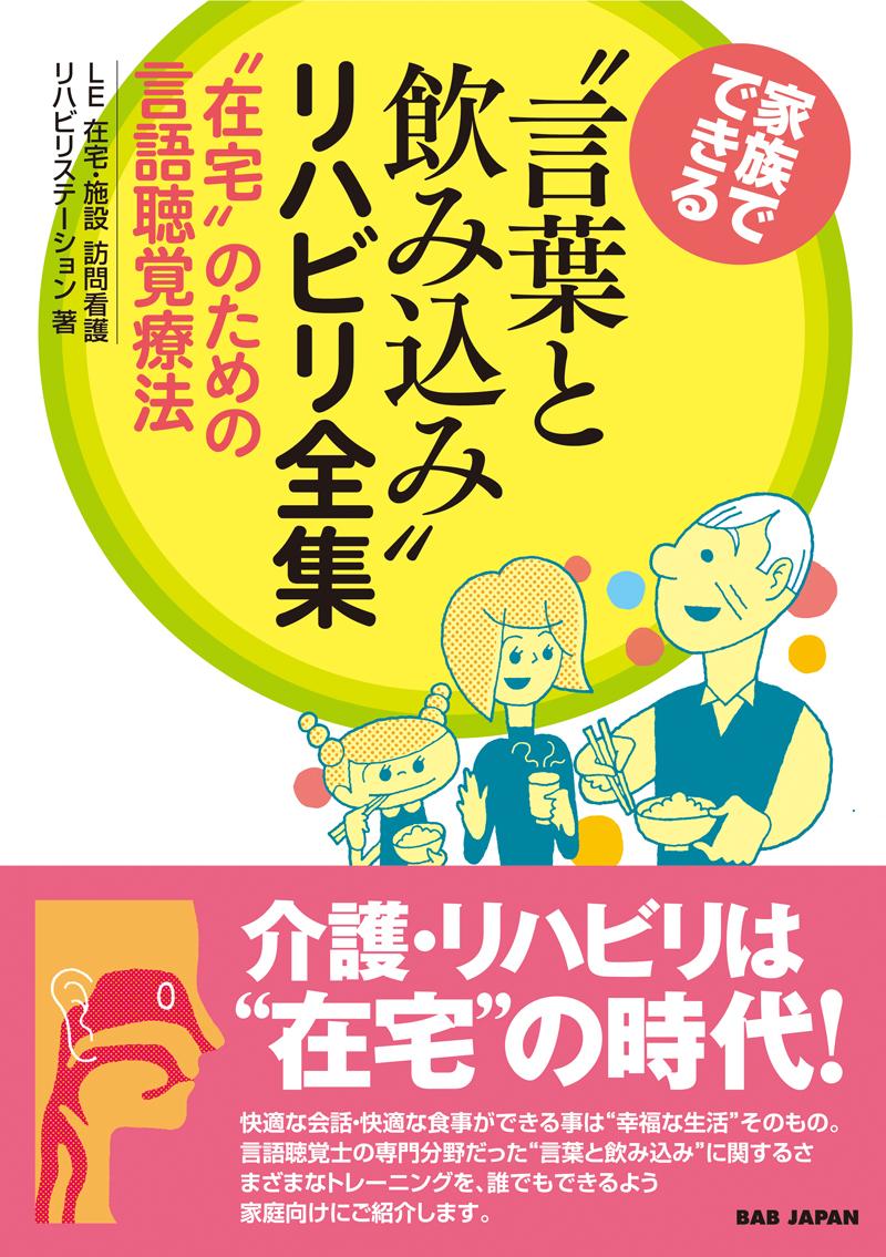 """書籍 """"言葉と飲み込み""""リハビリ全集"""