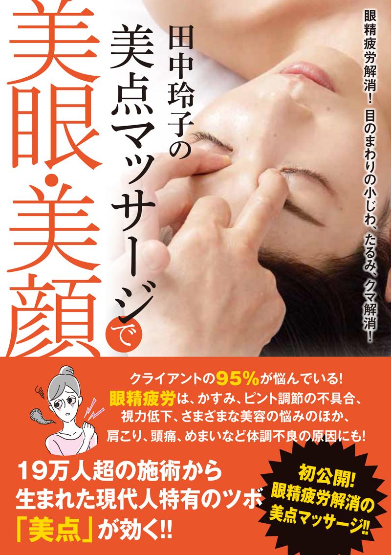 書籍 田中玲子の美点マッサージで美眼・美顔 (サイン本有り!)