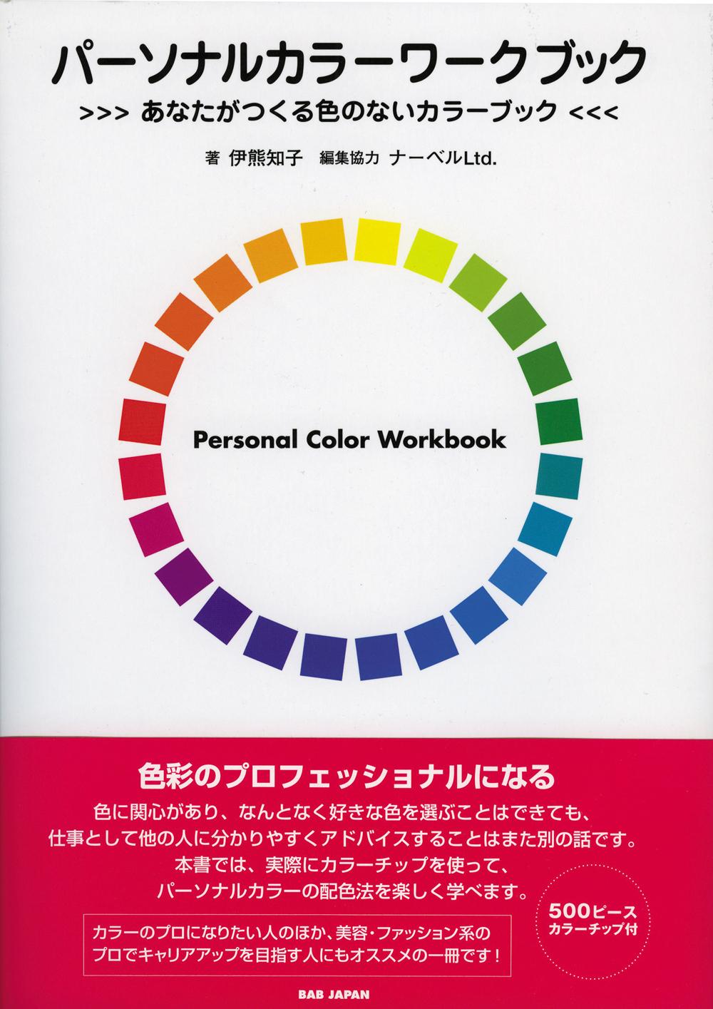 パーソナルカラーワークブック あなたがつくる色のないカラーブック