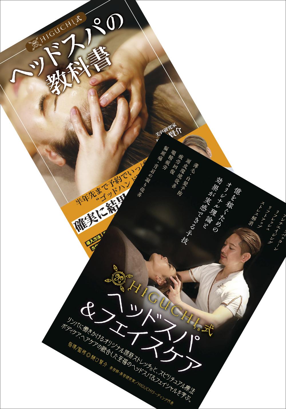 書籍+DVD 『HIGUCHI式ヘッドスパ』 通販サイト限定セット