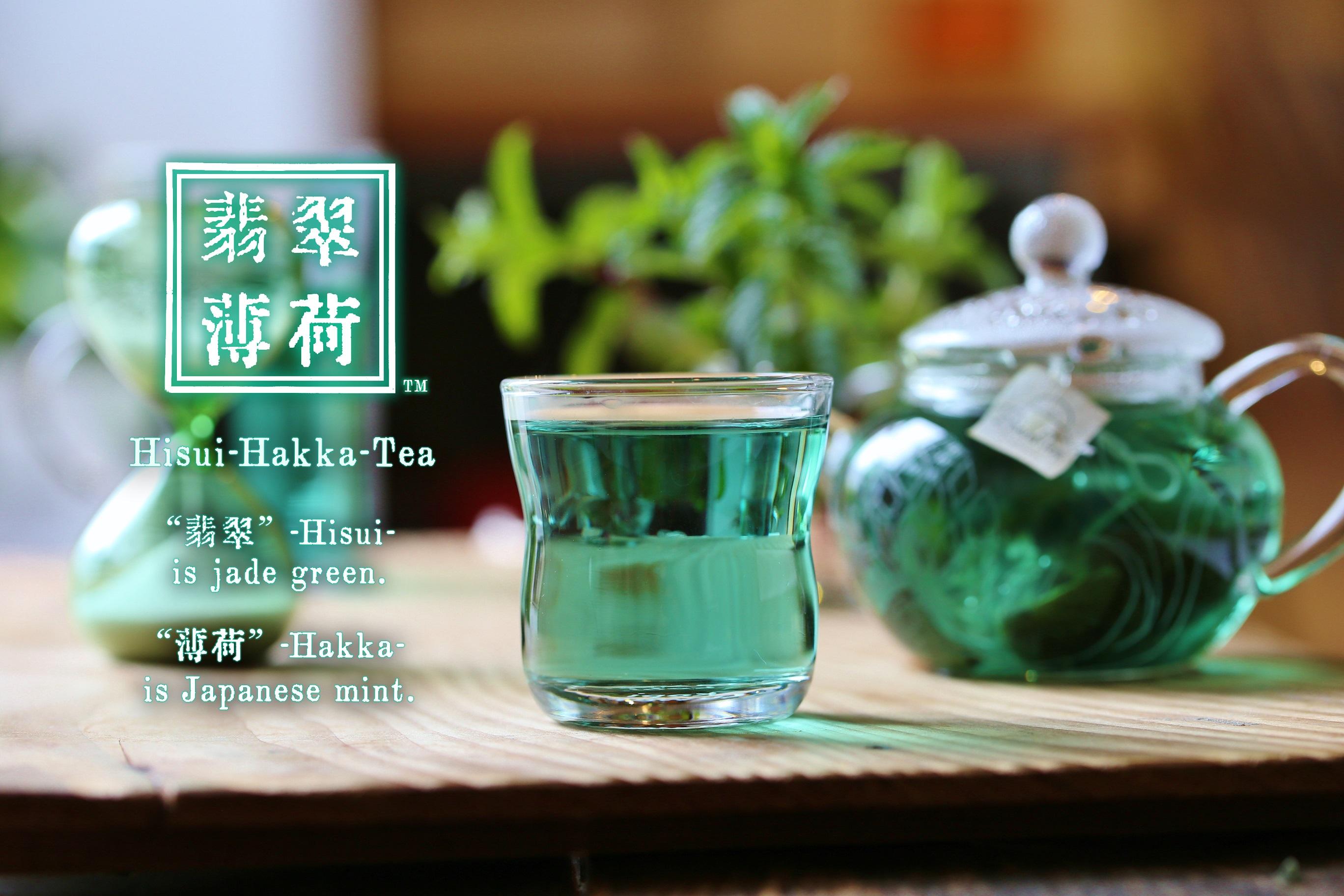 翡翠薄荷茶