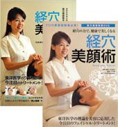 書籍+DVD 『経穴美顔術』 通販サイト限定セット
