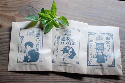堀家ハッカ茶(ハーブブレンド3パックセット)