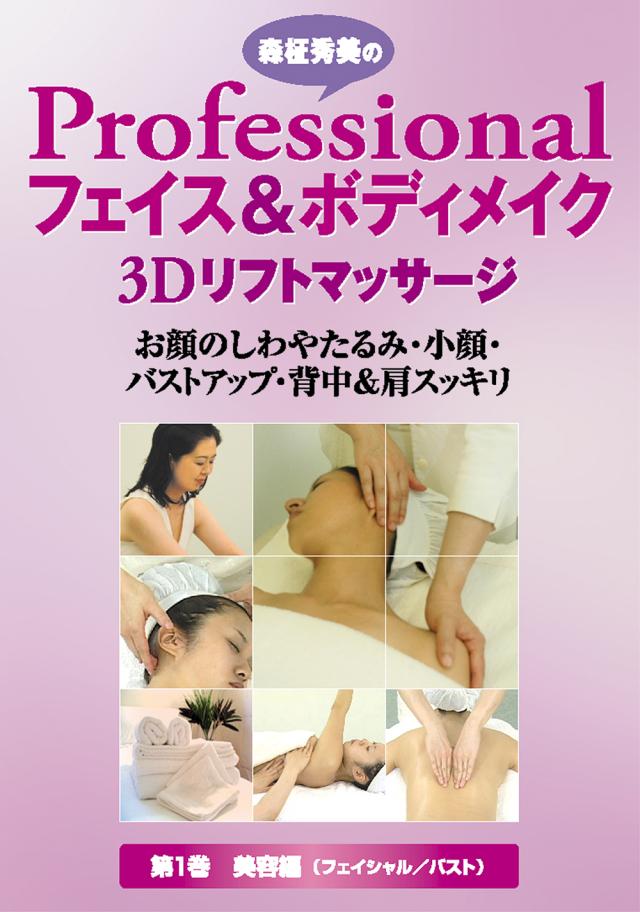 DVD 森柾秀美のProfessional フェイス&ボディメイク 第1巻 美容編
