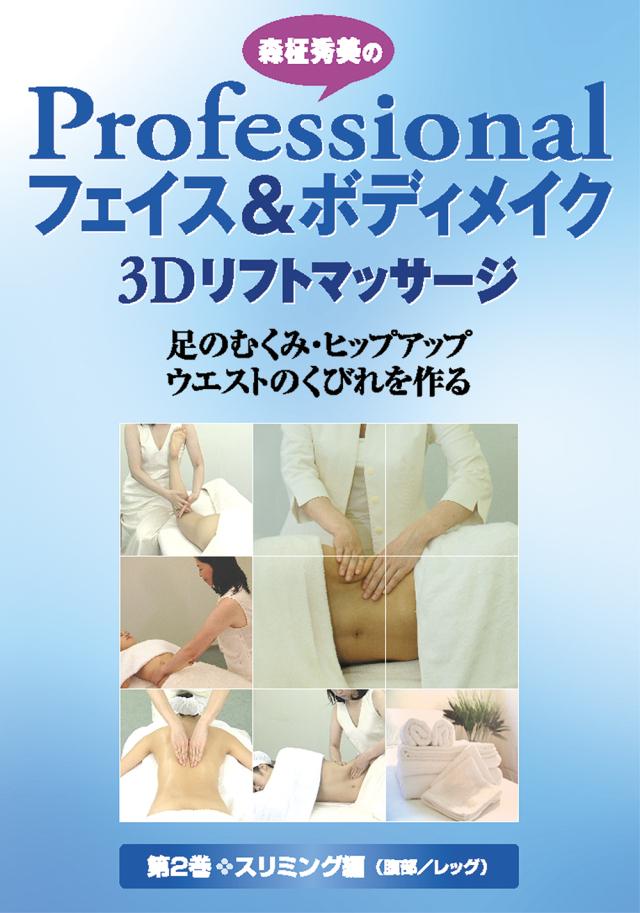DVD 森柾秀美のProfessional フェイス&ボディメイク 第2巻 スリミング編