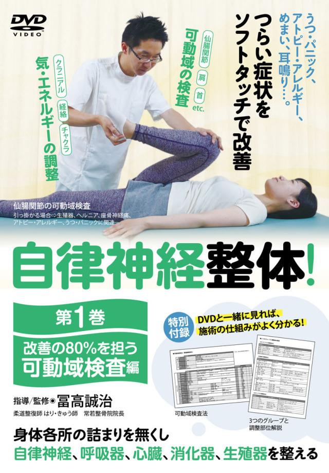 DVD 自律神経整体! 第一巻