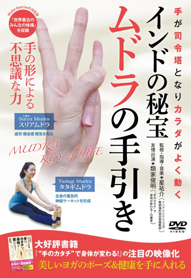 DVD インドの秘宝 ムドラの手引き