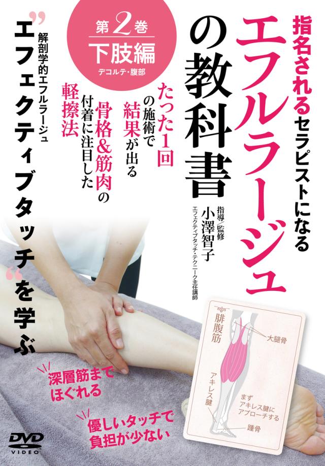 DVD エフルラージュの教科書 第2巻