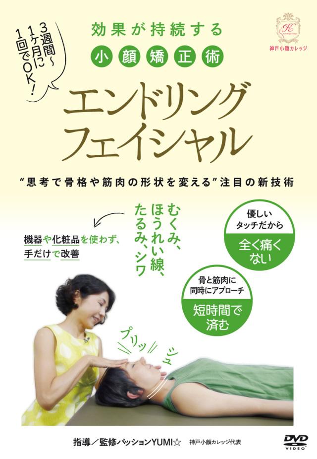 DVD エンドリングフェイシャル