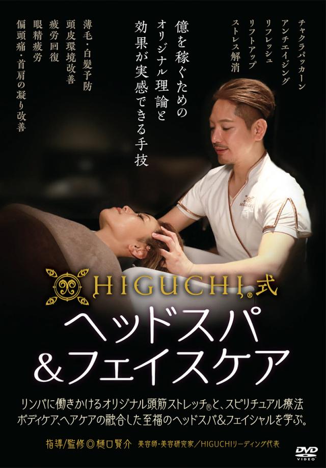 DVD HIGUCHI式 ヘッドスパ&フェイスケア