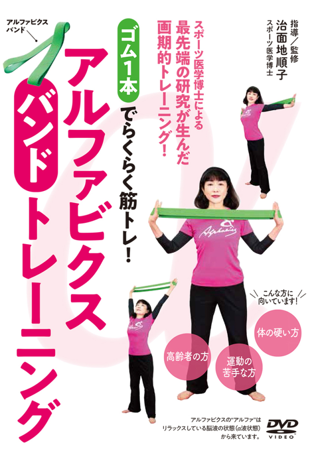 DVD アルファビクスバンドトレーニング
