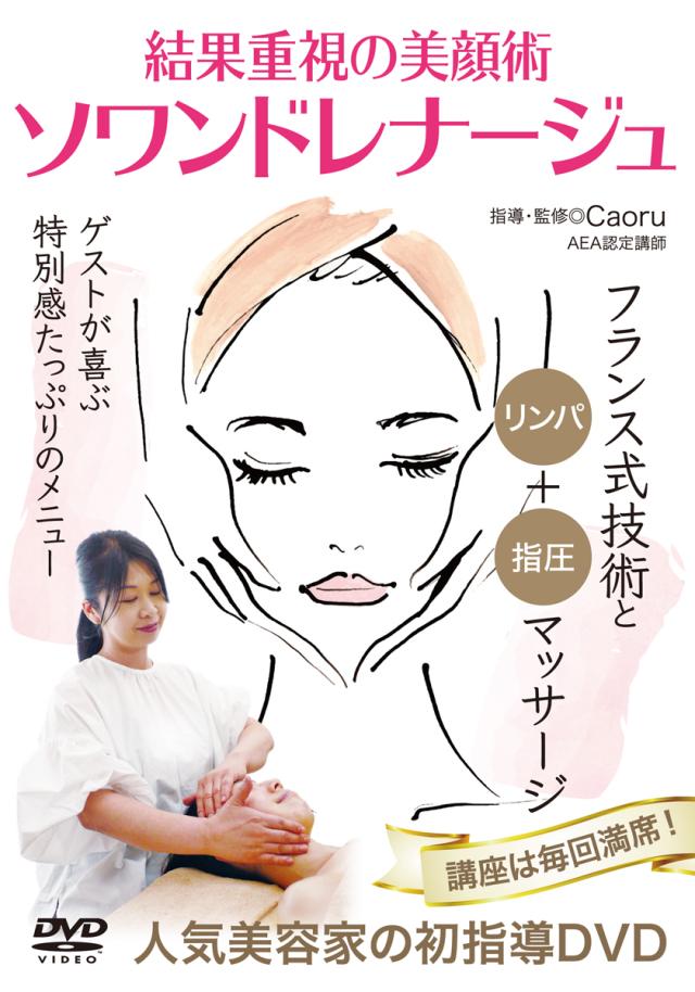 DVD ソワンドレナージュ