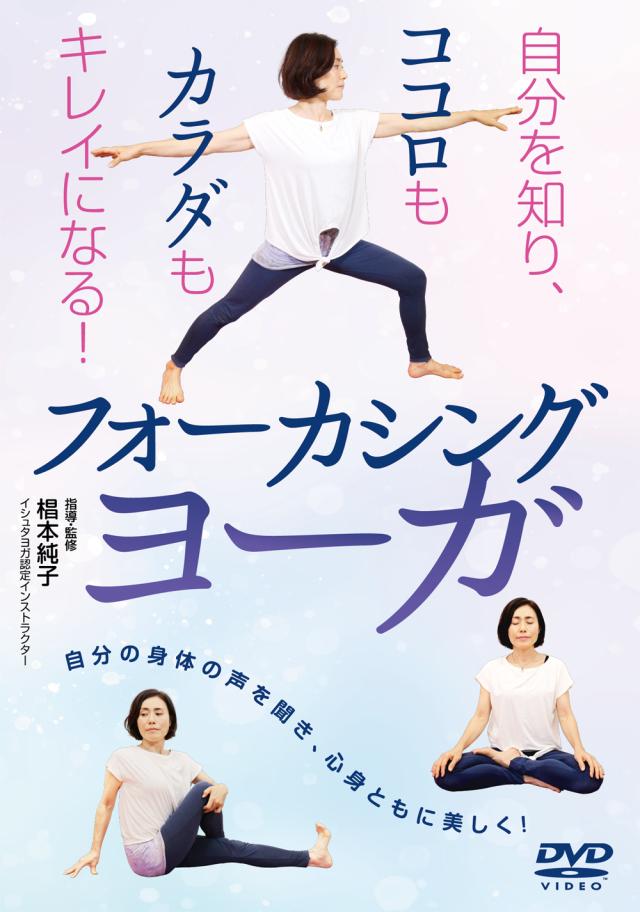 DVD フォーカシングヨーガ