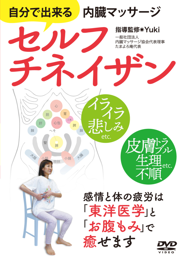 DVD セルフチネイザン