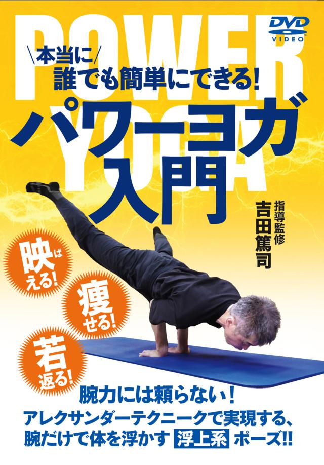 DVD パワーヨガ入門(10月30日発売 予約受付中)