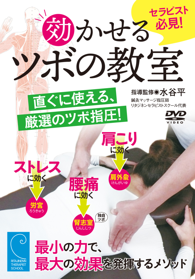 DVD 効かせるツボの教室(11月10日発売 予約受付中)