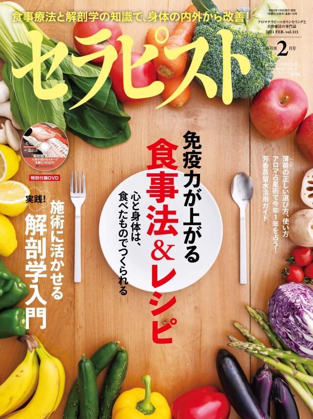 セラピスト2021年 2月号 DVD付き(1月9日発売)